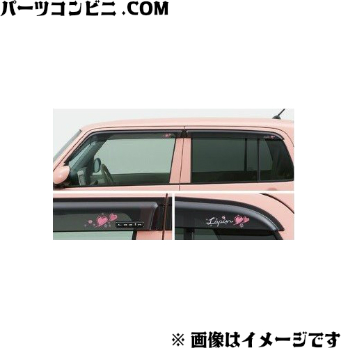 SUZUKI(スズキ)/純正 ドアバイザー ガーリーエレガント 99000-990B6-L02 /ラパン