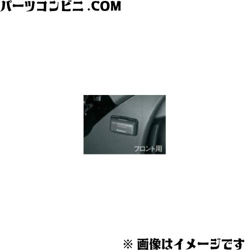 SUZUKI(スズキ)/純正 ACパワープラグ トリム据付タイプ フロント用 99000-990W9-B10 /ハスラー