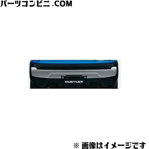 SUZUKI(スズキ)/純正 バンパーガーニッシュ リヤ用 ZVC スチールシルバーメタリック 99000-99076-HU5 /ハスラー