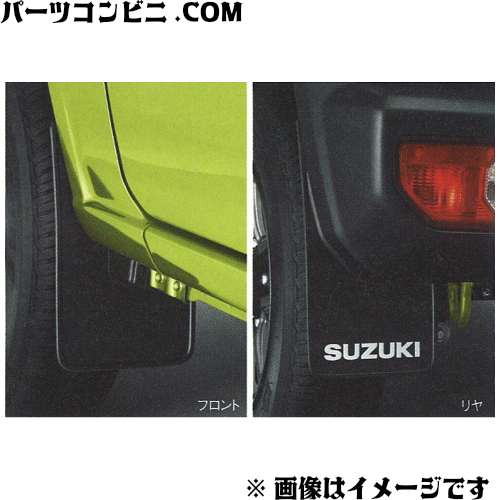 SUZUKI(スズキ)/純正 マッドフラップセット ブラック 1台分 72201-77R00-BK1 /ジムニー JB64W