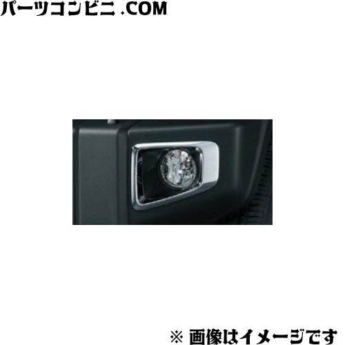 SUZUKI(スズキ)/純正 フォグランプガーニッシュ 左右セット 99114-77R10 /ジムニー JB64W