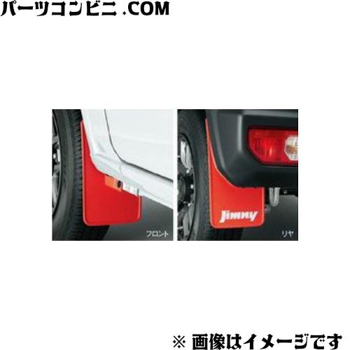 SUZUKI(スズキ)/純正 マッドフラップセット レッド 1台分 72201-77R00-RD1 /ジムニー JB64W