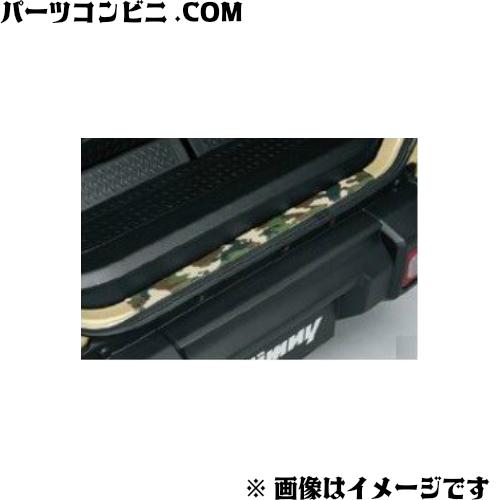 SUZUKI(スズキ)/純正 リヤゲートメンバーガーニッシュ カモフラージュ 99158-77R00-001 /ジムニー JB64W