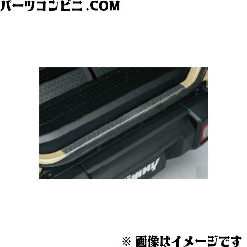 SUZUKI(スズキ)/純正 リヤゲートメンバーガーニッシュ 縞鋼板柄 99158-77R00-002 /ジムニー JB64W