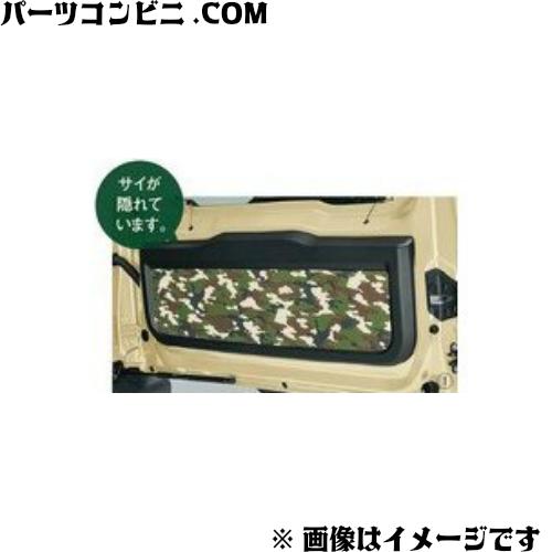 SUZUKI(スズキ)/純正 バックドアインナーガーニッシュ カモフラージュ 99158-77R10-001 /ジムニー JB64W