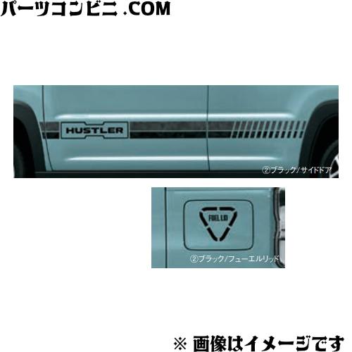 SUZUKI(スズキ)/純正 サイドデカール ブラック 99230-59S90-002 /ハスラー MR52S/MR92S