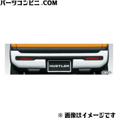 SUZUKI(スズキ)/純正 リヤバンパーガーニッシュセット ホワイト 71812-59S00-26U/71813-59S00-26U/71814-59S00-26U /ハスラー MR52S/MR92S