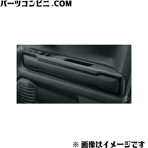 SUZUKI(スズキ)/純正 ドアトリムガーニッシュ ピアノブラック 99238-59S10-0CE /ハスラー (MR52S/MR92S)