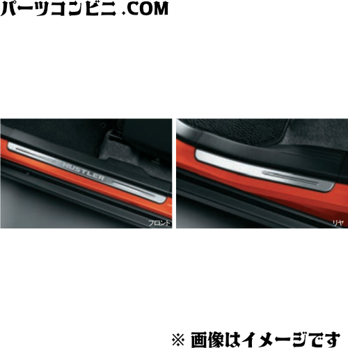 SUZUKI(スズキ)/純正 サイドシルスカッフ ステンレス 1台分 99142-59S00 /ハスラー (MR52S/MR92S)