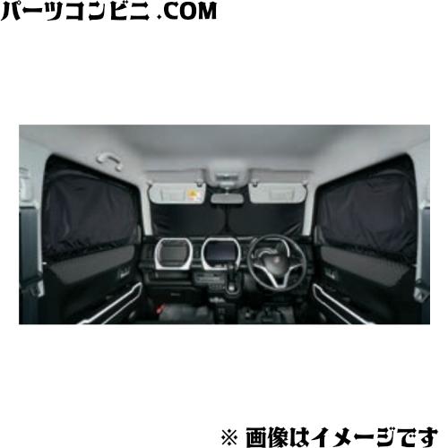 SUZUKI(スズキ)/純正 フロントプライバシーシェード メッシュ付 9914D-59S00 /ハスラー (MR52S/MR92S)