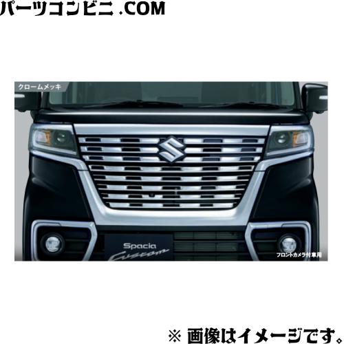 公式ショップ 自動車部品 自動車用品 アクセサリ SUZUKI 割引も実施中 スズキ 純正 9911C-79R51-0PG フロントカメラ無車用 MK53S スペーシアカスタム フロントグリル