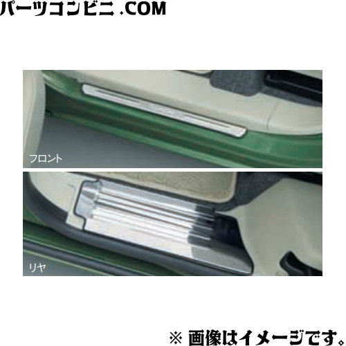 自動車部品・自動車用品・アクセサリ SUZUKI(スズキ)/純正 サイドシルスカッフ 1台分 99142-79R10 /スペーシア/スペーシアカスタム/スペーシアギア (MK53S)