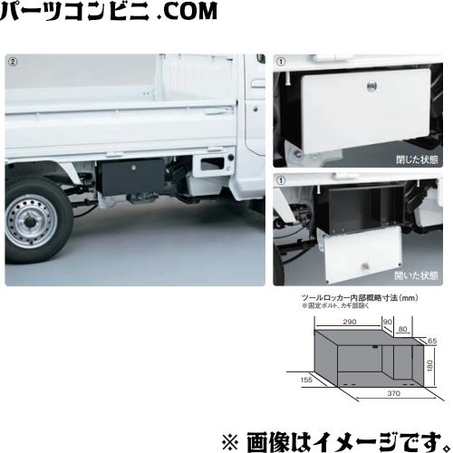 自動車部品 自動車用品 アクセサリ SUZUKI スズキ 純正 ツールロッカー 直輸入品激安 9912F-82M00- セール品 4型 ホワイト ブルーイッシュブラックパール3 キャリイ DA16T