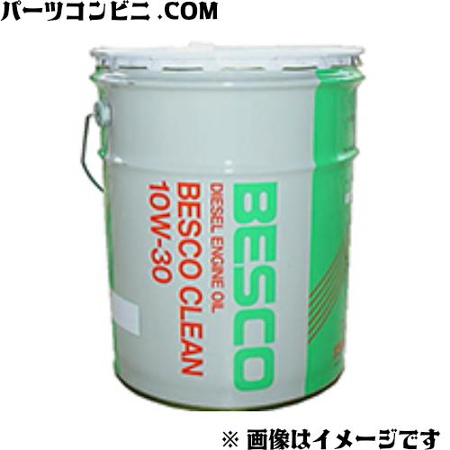 ISUZU(いすゞ)/純正 エンジンオイル ベスコクリーンオイル SAE:10W-30 20L 1-88405800-0