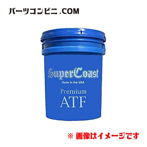 Super Coast(スーパーコースト)/CVT兼用ATFオイル 5ガロンペール OT-719