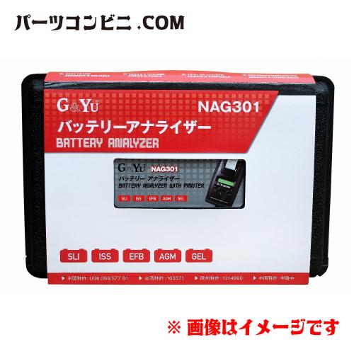 G&Yu/バッテリーアナライザー NAG301 プリンタ内蔵型バッテリーテスター 開放式/密閉式/AGM/GEL対応