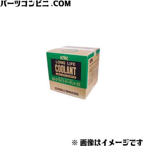 古河薬品工業/ ロングライフクーラント LLC JIS 緑 95% 20L 56-208