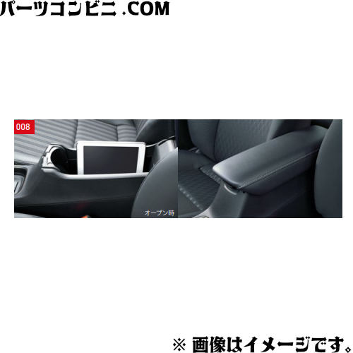 自動車部品 自動車用品 アクセサリ 限定タイムセール TOYOTA トヨタ 純正 コンソールボックス MXPK11 08281-52110 激安超特価 アクア MXPK10 MXPK15 MXPK16