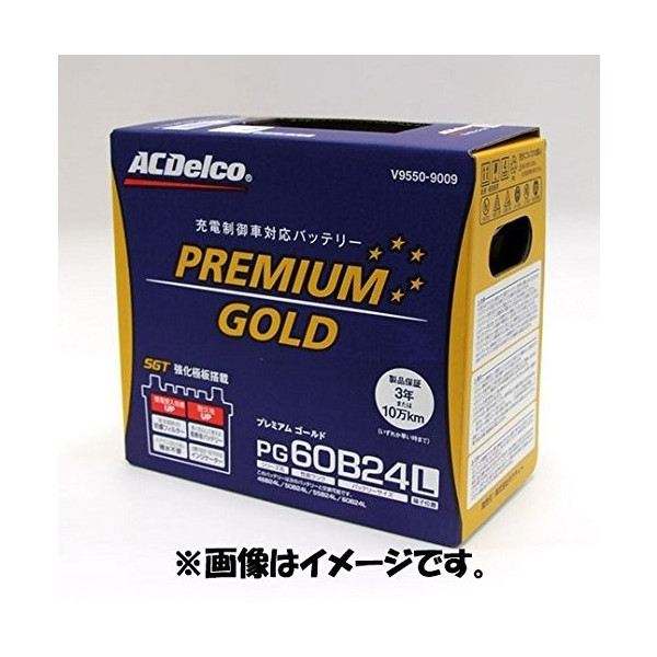自動車用品 自動車部品 ACDelco 充電制御式 プレミアムゴールド バッテリー 85D31R 65D31R V9550-9018 75D31R ファクトリーアウトレット 95D31R共用可能 日本正規品 105D31R