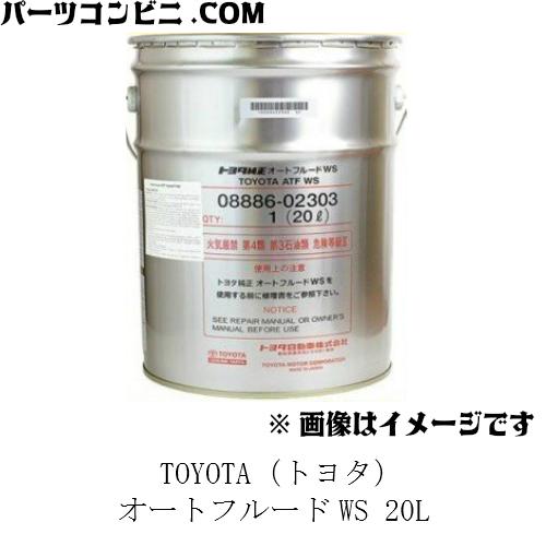 TOYOTA(トヨタ)/純正 オートフルードWS 20L 08886-02303