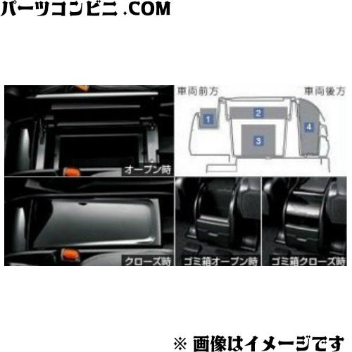TOYOTA(トヨタ)/純正 コンソールボックス 08471-28190-C0 /ノア/ヴォクシー/エスクァイア