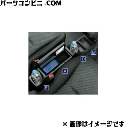 TOYOTA(トヨタ)/純正 コンソールボックス 2WD車用 08471-52360 /ラクティス