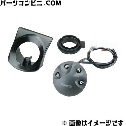 TOMS(トムス)/シフトポジションスイッチ 55404-TZW50 /プリウス(ZVW50)用