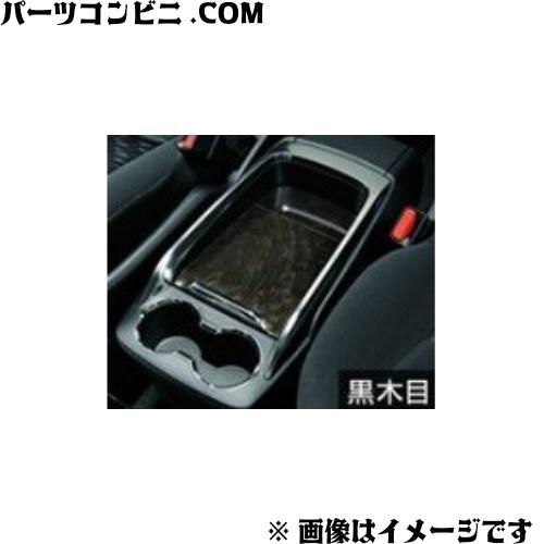 TOYOTA(トヨタ)/純正 ウッド調コンソールパネル 黒木目 08281-58030 /ヴェルファイア/アルファード