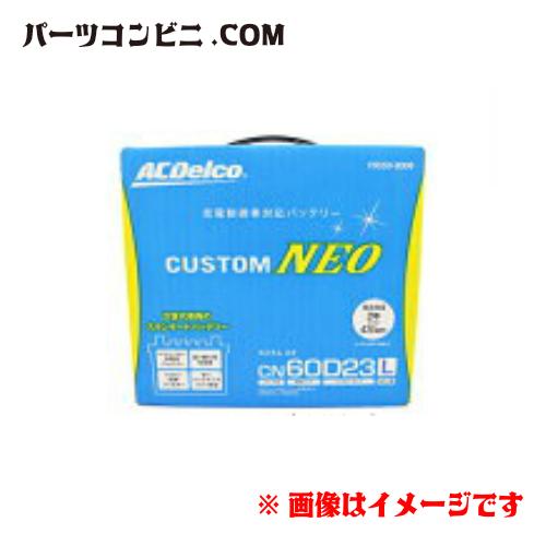 ACDelco(ACデルコ)/充電制御車対応 カスタム ネオ バッテリー 60D23L (55D23L共用可能) V9550-8009