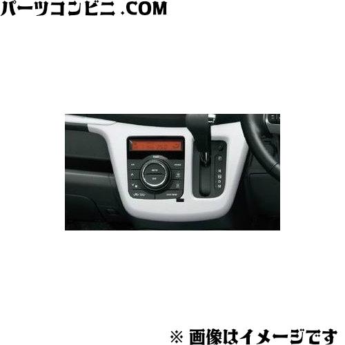 SUZUKI(スズキ)/純正 センターロアガーニッシュ ホワイトカーボン調 99000-99013-E53 /ワゴンRスティングレー