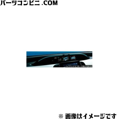TOYOTA(トヨタ)/純正 ドライブサポートイルミネーション 0852B-47060 / 0852B-47050 /プリウスPHV