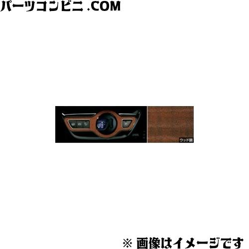 TOYOTA(トヨタ)/純正 インテリアパネル シフトノブまわり ウッド調 08280-47032 /プリウス/プリウスPHV