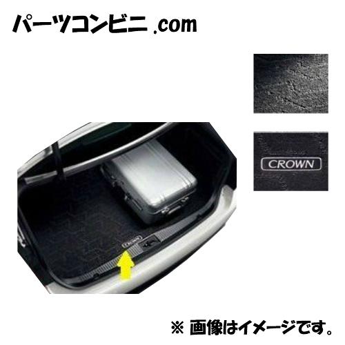 TOYOTA(トヨタ)/純正 トランクマット カーペットタイプ 08213-30770 /クラウンアスリート/クラウンロイヤル