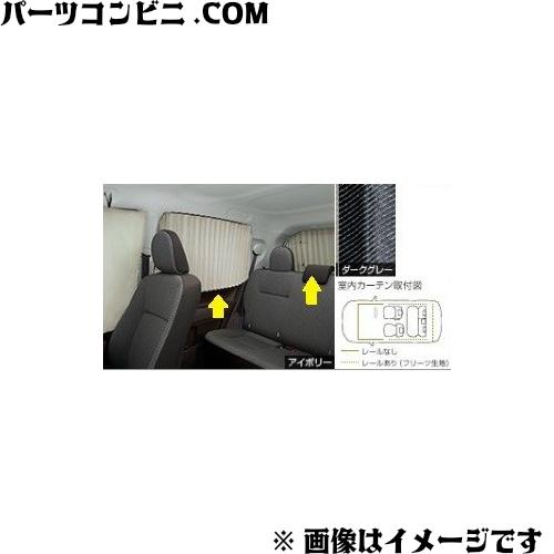 TOYOTA(トヨタ)/純正 室内カーテン プリーツタイプ ダークグレー 08619-52240-B0 /スペイド