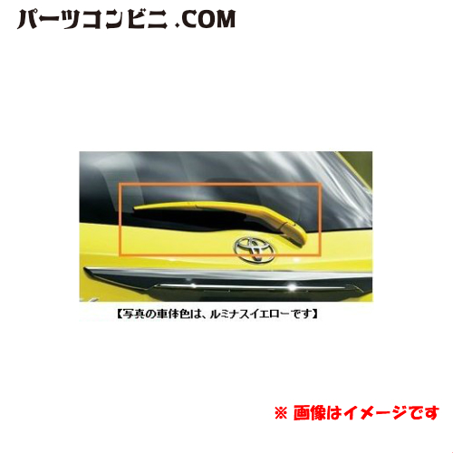 TOYOTA(トヨタ)/純正 カラードリヤワイパー スーパーレッド5 08629-52010-D0 /ヴィッツ