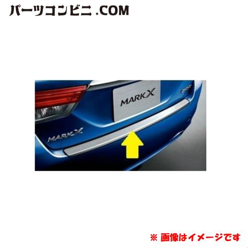 TOYOTA(トヨタ)/純正 リヤバンパーステップガード 08475-22020 /マークX
