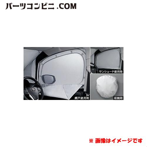 TOYOTA(トヨタ)/純正 網戸付サンシェード 08234-28020 /ヴォクシー/エスクァイア/ノア