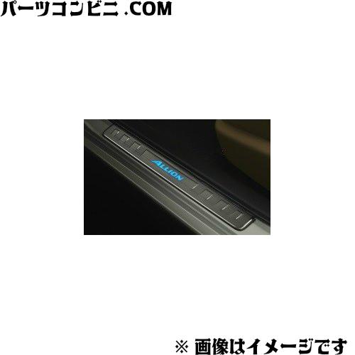 TOYOTA(トヨタ)/純正 スカッフイルミネーションセット 08266-20190/08867-00230 /アリオン