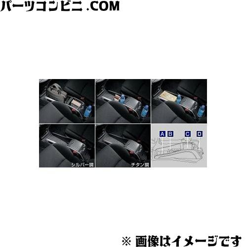 TOYOTA(トヨタ)/純正 コンソールボックス 2WD車用 シルバー調 08471-68070 /ウィッシュ