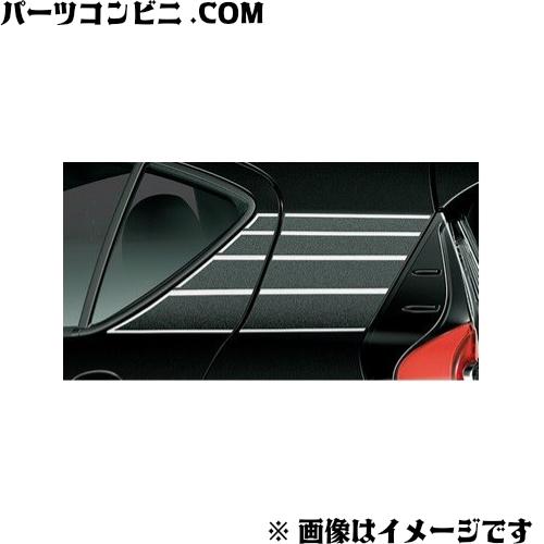 TOYOTA(トヨタ)/純正 ボディサイドデカール メッキ調 08186-52210 /アクア