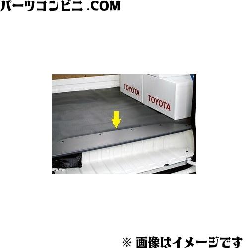 TOYOTA(トヨタ)/純正 ステップカバー 右側用 08474-26190 /ハイエース