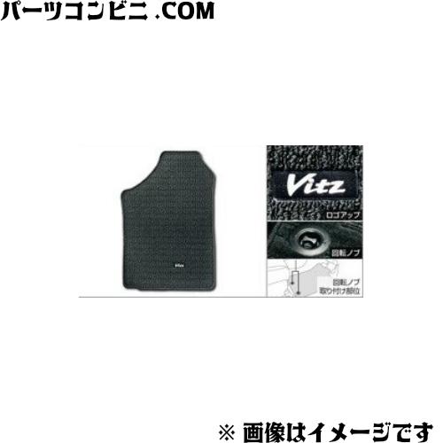 TOYOTA(トヨタ)/純正 フロアマット ベーシック ブラック ハイブリッド用 1台分 08210-52Q71-C0 /ヴィッツ