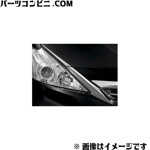 TOYOTA(トヨタ)/純正 ヘッドランプガーニッシュ メッキ 08424-47010 /プリウスアルファ