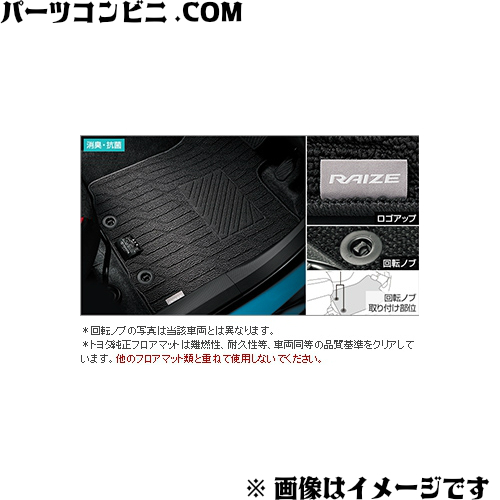 TOYOTA(トヨタ)/純正 フロアマット ベーシックタイプ 1台分 08210-B1B90 /ライズ