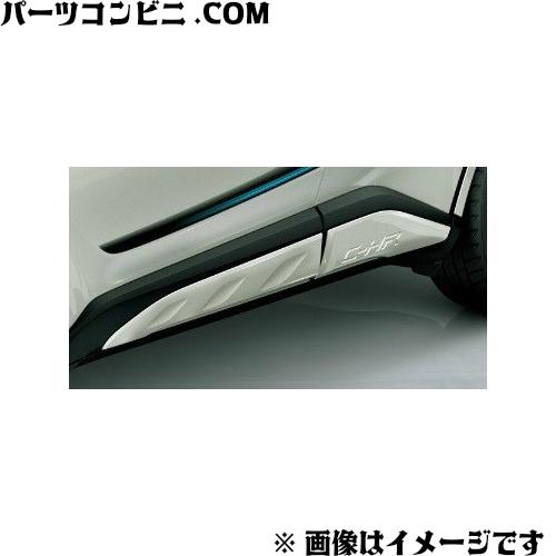 TOYOTA(トヨタ)/純正 サイドガーニッシュ メタルストリームメタリック 08403-10020-B0/08867-00230 /C-HR