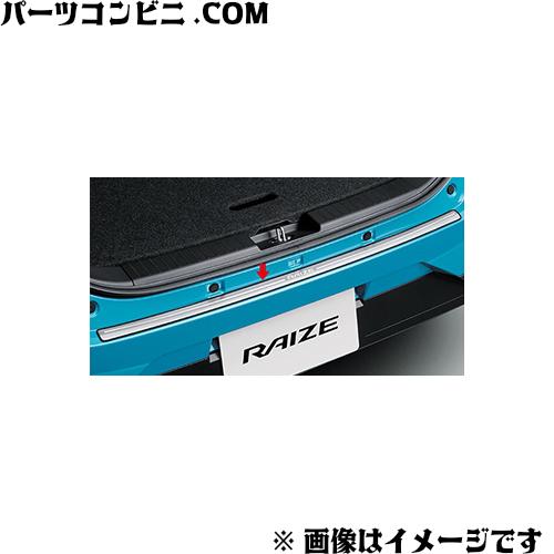 TOYOTA(トヨタ)/純正 リヤバンパーステップガード 08415-B1030 /ライズ