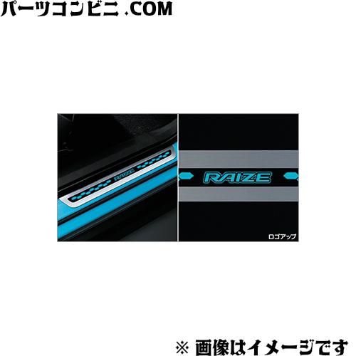 TOYOTA(トヨタ)/純正 スカッフイルミネーション 1台分 フロント左右 0852D-B1170 /ライズ