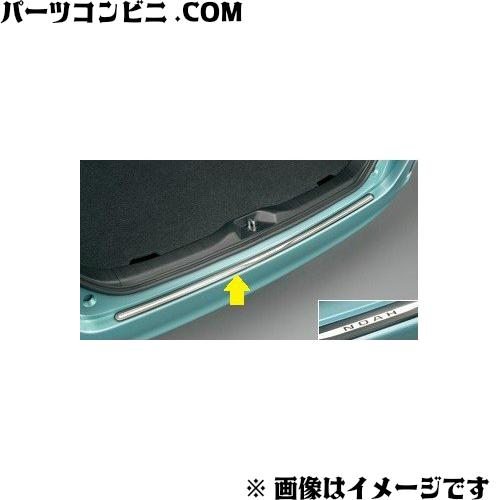 TOYOTA(トヨタ)/純正 リヤバンパーステップガード 08475-28140 /ノア