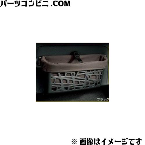 TOYOTA(トヨタ)/純正 デタッチャブルバスケット ブラック 08471-52520-C0 /スペイド/ポルテ