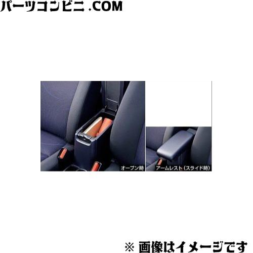 TOYOTA(トヨタ)/純正 コンソールボックス アームレスト付 ブラック 08281-52000 /アクア
